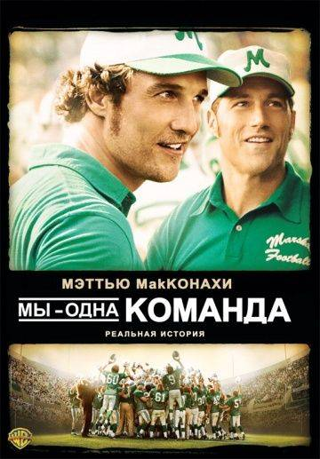 Мы – одна команда / We Are Marshall (2006)