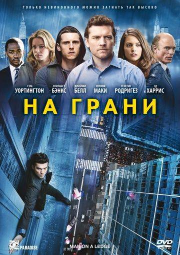 На грани / Man on a Ledge (2012)