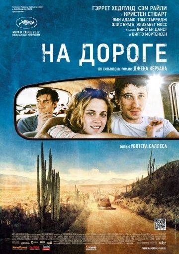 На дороге / On the Road (2012)
