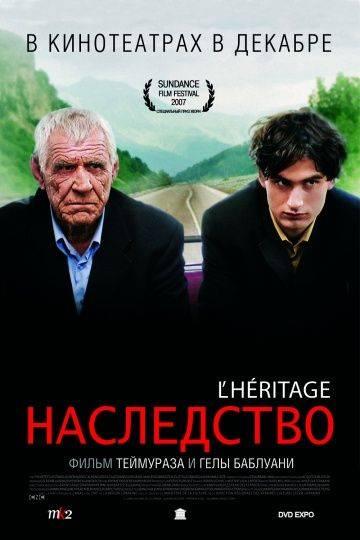 Наследство / L'hritage (2006)