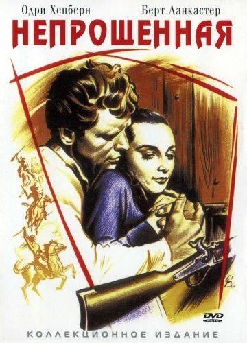 Непрощенная / The Unforgiven (1960)