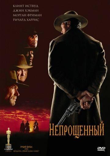 Непрощенный / Unforgiven (1992)