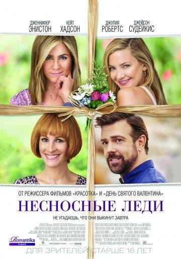 Несносные леди / Mother's Day (2016)