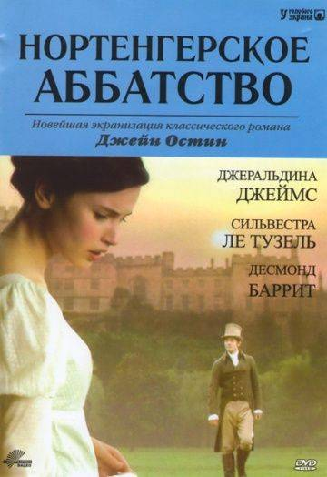 Нортенгерское аббатство / Northanger Abbey (2006)