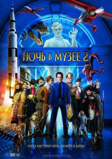 Ночь в музее 2 / Night at the Museum: Battle of the Smithsonian (2009)