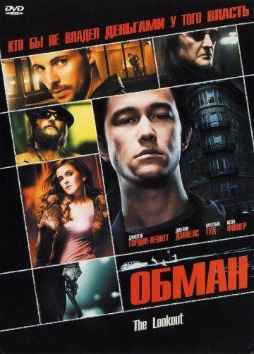 Обман / The Lookout (2006)