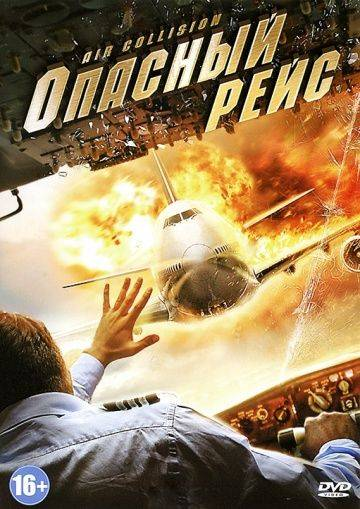 Опасный рейс / Air Collision (2012)