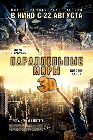 Параллельные миры / Upside Down (2011)