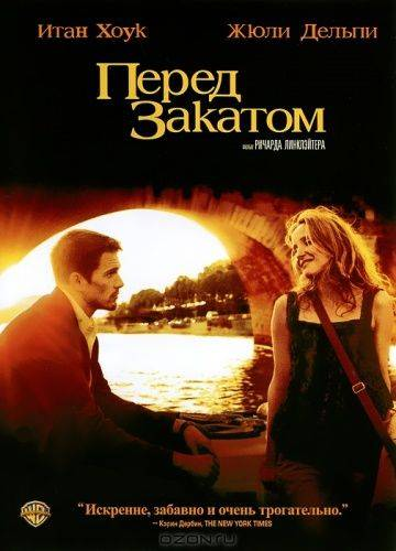 Перед закатом / Before Sunset (2004)