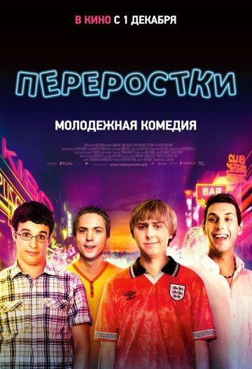 Переростки / The Inbetweeners Movie (2011)