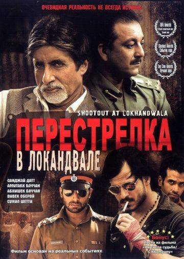 Перестрелка в Локандвале / Shootout at Lokhandwala (2007)