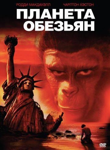 Планета обезьян / Planet of the Apes (1968)