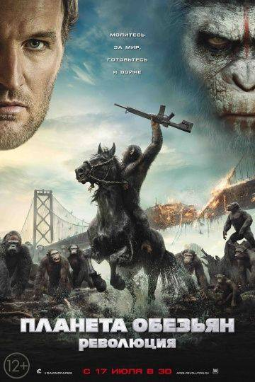 Планета обезьян: Революция / Dawn of the Planet of the Apes (2014)