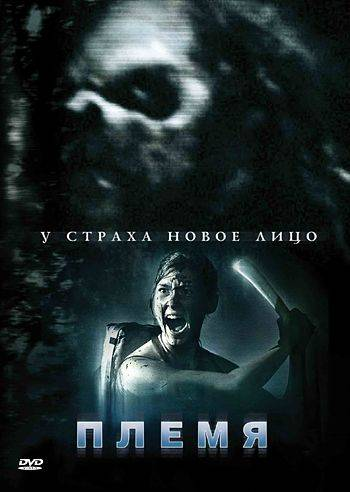 Племя / The Forgotten Ones (2009)