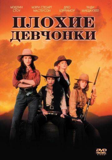 Плохие девчонки / Bad Girls (1994)