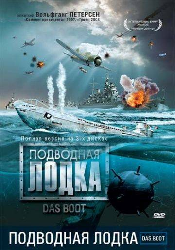 Подводная лодка / Das Boot (1985)