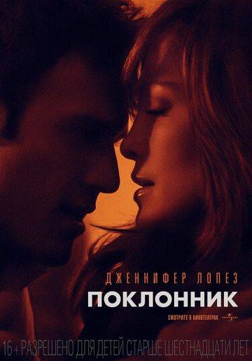 Поклонник / The Boy Next Door (2014)