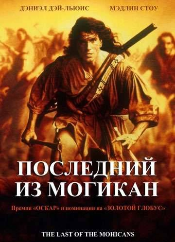 Последний из могикан / The Last of the Mohicans (1992)