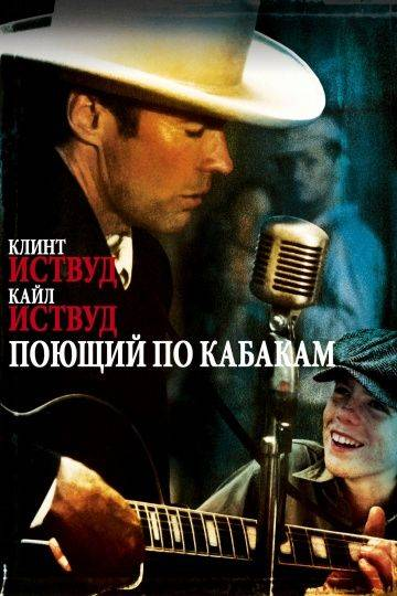 Поющий по кабакам / Honkytonk Man (1982)