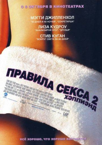 Правила секса 2: Хэппиэнд / Happy Endings (2004)