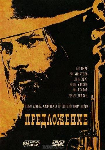 Предложение / The Proposition (2005)