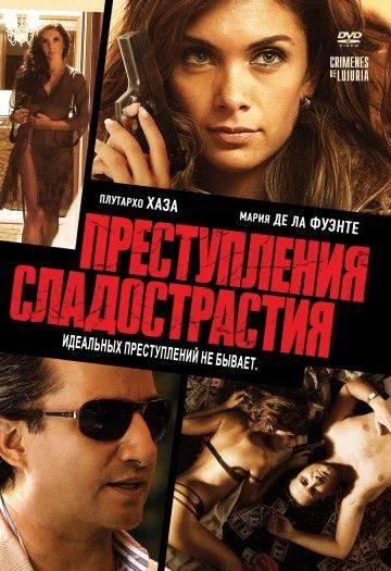 Преступления сладострастия / Crimenes de Lujuria (2011)