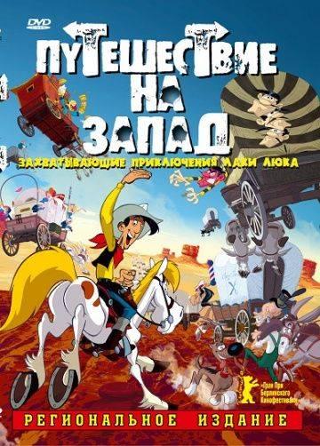 Путешествие на запад / Tous  l'Ouest: Une aventure de Lucky Luke (2007)