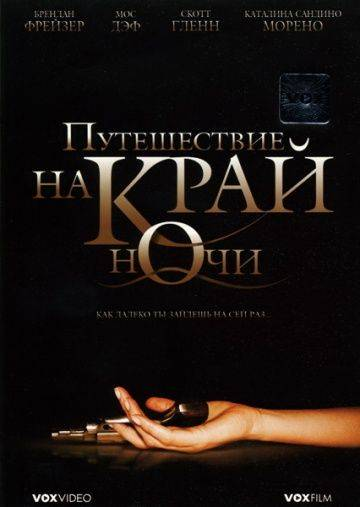 Путешествие на край ночи / Journey to the End of the Night (2006)