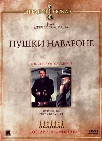 Пушки острова Наварон / The Guns of Navarone (1961)