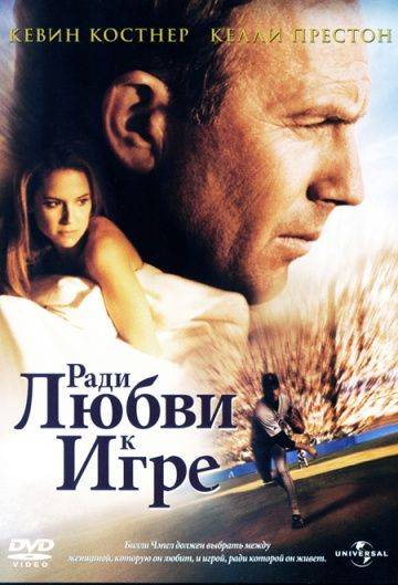 Ради любви к игре / For Love of the Game (1999)