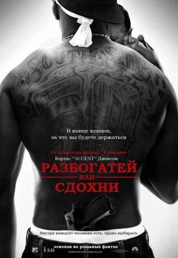Разбогатей или сдохни / Get Rich or Die Tryin' (2005)