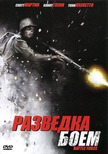 Разведка боем / Battle Force (2012)