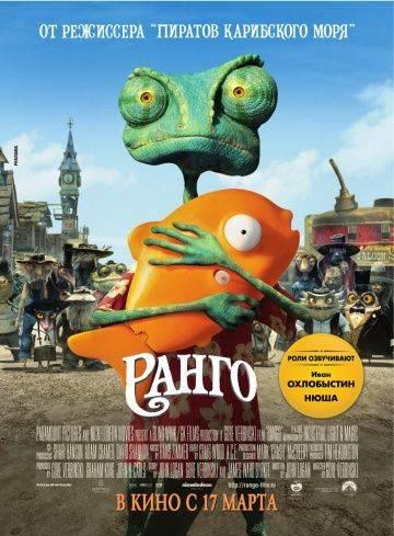 Ранго / Rango (2011)