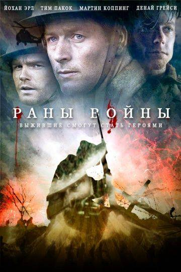 Раны войны / Forbidden Ground (2013)