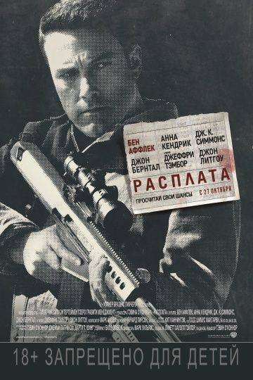Расплата / The Accountant (2016)
