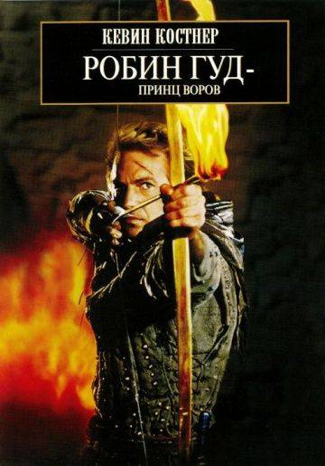 Робин Гуд: Принц воров / Robin Hood: Prince of Thieves (1991)