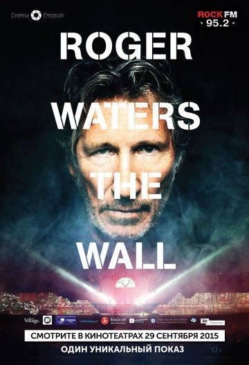 Роджер Уотерс: The Wall / Roger Waters the Wall (2014)