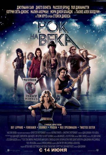 Рок на века / Rock of Ages (2012)