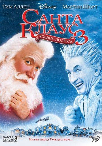 Санта Клаус 3 / The Santa Clause 3: The Escape Clause (2006)