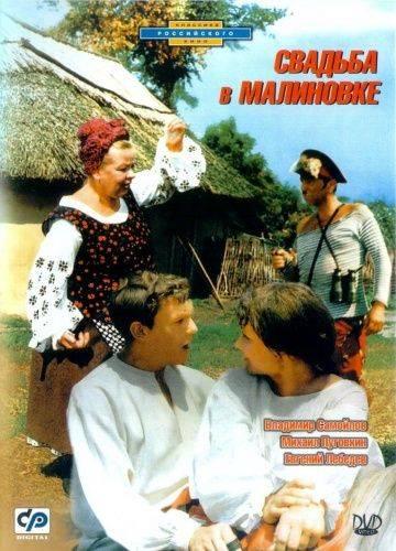 Свадьба в Малиновке (1967)