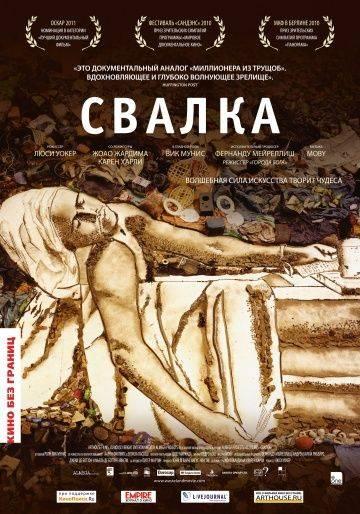 Свалка / Waste Land (2010)