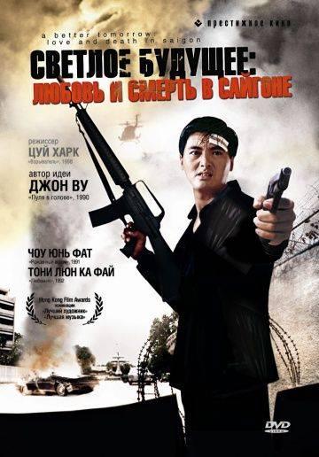 Светлое будущее 3: Любовь и смерть в Сайгоне / Ying hung boon sik III: Zik yeung ji gor (1989)