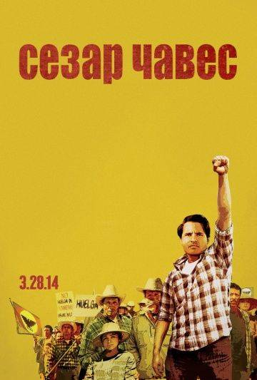 Сесар Чавес / Cesar Chavez (2014)