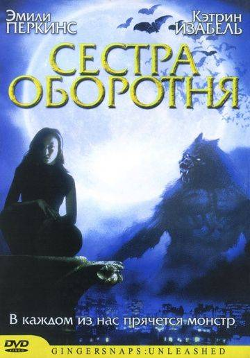 Сестра оборотня / Ginger Snaps 2: Unleashed (2004)