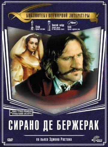 Сирано де Бержерак / Cyrano de Bergerac (1990)