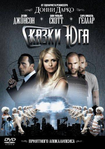 Сказки юга / Southland Tales (2006)