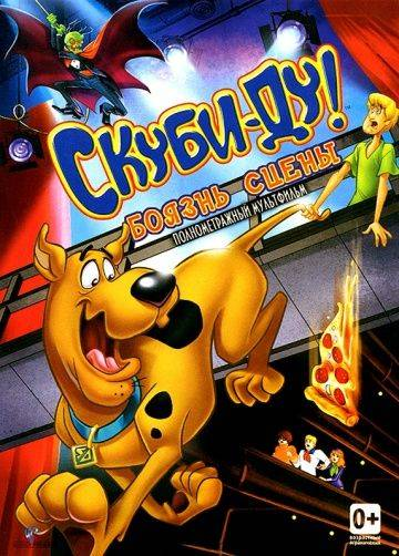Скуби-Ду! Боязнь сцены / Scooby-Doo! Stage Fright (2013)