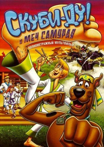 Скуби-Ду и меч самурая / Scooby-Doo! and the Samurai Sword (2008)