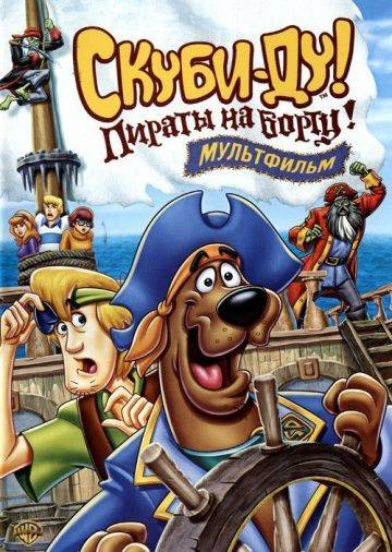 Скуби-Ду! Пираты на борту! / Scooby-Doo! Pirates Ahoy! (2006)