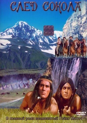 След Сокола / Spur des Falken (1968)